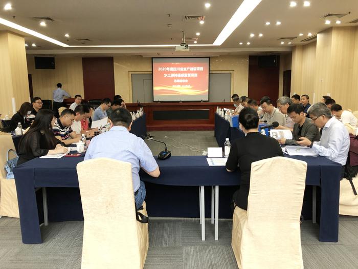 四川省2020年度生产建设项目水土保持遥感监管加密项目顺利通过验收.jpg